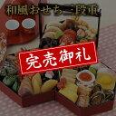 【送料無料】本格京風おせち料理「和風おせち三段重」 【三段重...