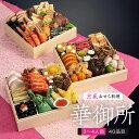 【送料無料】本格京風おせち料理「華御所」 【三段重、40品目、3人前〜4人前】 2021〜2022 京菜味のむら