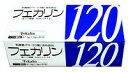 【送料込】フェカリン120 45包