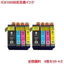 ICBK61 ICC65 ICM65 ICY65 対応 エプソン 互換インク ICBK61 IC65 カラー 各2本ずつ 計8本セット 純正品と同様 全色顔料系 PX-673F の..