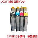 LC211C LC211M LC211Y LC211BK 顔料 対応 ブラザー LC211 互換インク 単品販売 ICチップ付き BKは純正品と同様 顔料 メール便 送料無料