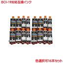 あす楽対応可 送料無料 キヤノン BCI-19BK BCI-19CL 色数選択自由 計16本セット 互換インク BCI-19BK はPIXUS iP100のみで BCI..