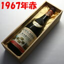 1967年(昭和42年)産の(赤・重口)ワイン木箱入へ「御祝」「感謝」「HappyBirthday」の文字入れできます。 結婚記念日 誕生日プレゼント