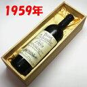 ドメーヌ・サント・ジャクリヌ リヴザルト[1959]750ml (甘口)【木箱入り】1959年(