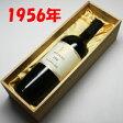 【送料無料】リヴザルト[1956]ソビランヌ750ml【木箱入り】(甘口)還暦祝いプレゼントワイン