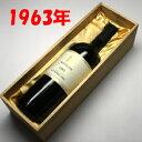 ヴィンテージワイン 1963 通販