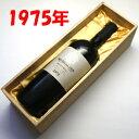 1975年(昭和50年)の【甘口】ワイン木箱に、「御祝」、「感謝」、「HappyBirthday」の文字入れできます。