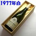 [1977] 1977年(昭和52年)産のヴィンテージワイン木箱入へ「御祝」「感謝」「HappyBirthday」の文字入れできます。誕生日プレゼント