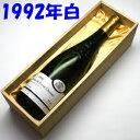【送料無料】コトー ド レイヨン 1992 ミッシェル ブルアン750ml(甘口白)【木箱入り】