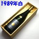[1989] 1989年(平成1年)産の(甘口白)ワイン木箱入へ「御祝」「感謝」「HappyBirthday」の文字入れできます。 彼氏 彼女 結婚式 結婚記念日 誕生日プレゼント