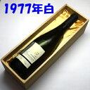 1977年(昭和52年)産の(甘口白)ワイン木箱入へ「御祝」「感謝」「HappyBirthday」の文字入れできます。 彼氏 彼女 結婚式両親 結婚記念日 誕生日プレゼント