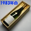 [1983] 1983年(昭和58年)産のヴィンテージワイン木箱入へ「御祝」「感謝」「HappyBirthday」の文字入れできます。 彼氏 彼女 結婚式 結婚記念日 誕生日プレゼント