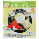 ホビークラフト・手作り リース飾り 手作キット 祝鶴と寿亀 縁起物
