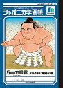 ジャポニカ学習帳 『日本の伝統文化シリーズ 横綱・稀勢の里版』B5 5mm方眼罫