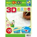 教材 幼児プレイブック 3Dおえかき(日本語版)