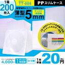 TT-005 DVD/CDPPスリムケース 1枚収納スリムタイプ クリア200枚セット1枚当たり19.5円!あす楽対応最安値に挑戦!!!DVDやCD用PP素材の..