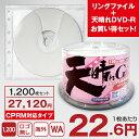 【CPRM対応】天晴れGRADE DVD-Rとリングファイル不織布のお得なセット販売!16倍速/4.7GB[プリンタブル]1200枚(地デジ対応)【あす楽対応】【激安特価!1枚あたり22.6円】