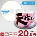 【CPRM対応】大人気・激安天晴れGRADE DVD-R 16倍速 4.7GBプリンタブル50枚(地デジ対応)【あす楽対応】【激安特価!1枚あたり20.6円】