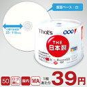 太陽誘電DVD-R録画用 ワイドプリント【1枚あたり39円】【あす楽対応】DR-120WWY50BA