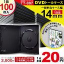 11月30日までの期間限定特価!TT-007 DVD/CDトールケース14mm シングル1枚収納/黒/100枚セット 1枚当たり20円!あす楽対応格安!DVDや...