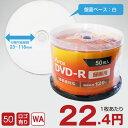 CPRM対応 AVOX 録画用 DVD-R 16倍速 4.7GB プリンタブル スピンドルケース50枚入り1枚あたり22.4円 他商品との結束発送OK!