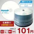 在庫限り!太陽誘電製CD-R ウォーターシールド盤面 48倍速 データ用メディア 1枚あたり 101円 あす楽対応 CDR80WPPSB-WS