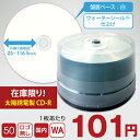 在庫限り!太陽誘電製CD-R ウォーターシールド盤面 48倍速 データ用メディア 1枚あたり 101円 あす楽対応 CDR80WPPSB-WS 他商品との結束発送OK!