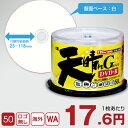 大人気・激安天晴れGRADE DVD-R 8倍速 4.7GBプリンタブル50枚【あす楽対応】【激安特価!1枚あたり17.6円】