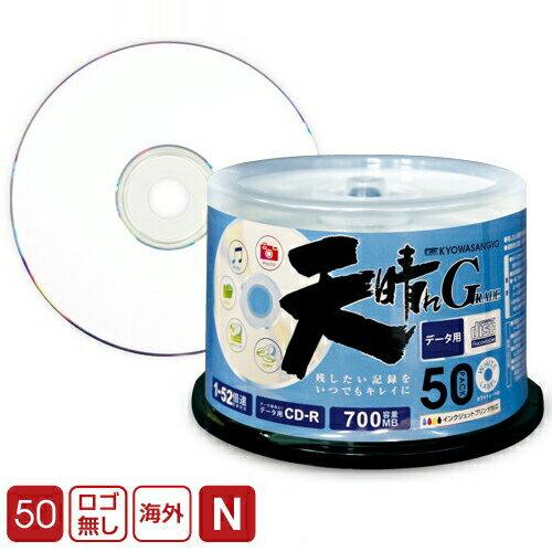 激安CD-R RiTEK社製天晴れGRADE CD-R52倍速 700MB ホワイトプリンタブル50枚スピンドル販売激安特価!1枚あたり20円 他商品との結束発送OK!