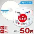 太陽誘電DVD-R録画用 ワイドプリント【1枚あたり50円】【あす楽対応】DR-120WWY50BA