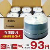 在庫限り!太陽誘電製CD-R ウォーターシールド盤面 48倍速 データ用メディア 業務用1箱300枚販売 1枚あたり 93円 あす楽対応 CDR80WPPSB-WS