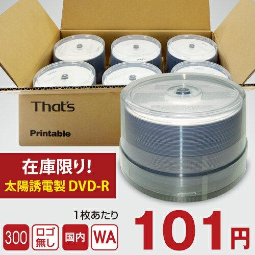 在庫限り!太陽誘電 業務用DVD-R ウォーターシールド盤面 16倍速 ワイドプリント 業務用1箱300枚販売 1枚あたり 101円 あす楽対応 DVD-R47WPPSB16-WS
