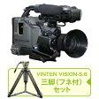 【業務用ビデオカメラレンタル】 【2泊3日レンタル】SONY DSR-500[3脚(フネ付)セット]iLINK(DV出力のみ)装備で、DV出力によるバックアップが可能!