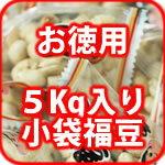 ・節分 福豆(節分国産大豆)三角個別パック入り 5Kg(小袋620袋前後・小袋1袋あたり約…...:kyowa:10011594