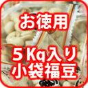 節分 福豆(節分国産大豆)三角個別パック入り 5Kg(小袋480袋前後・小袋1袋あたり約35粒) 送