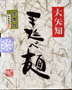 ☆【あす楽対応】松永製麺謹製 大矢知 伝承の味 金魚印 手延...