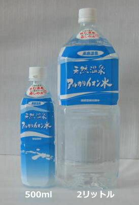 長島温泉 天然温泉 アルカリイオン水 2リットル...の商品画像