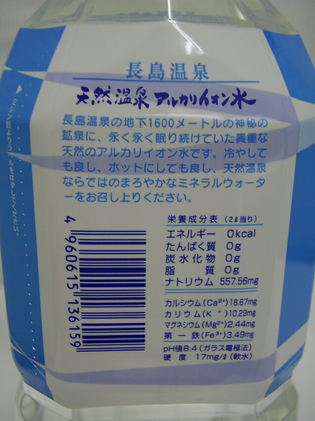 長島温泉 天然温泉 アルカリイオン水 2リット...の紹介画像2