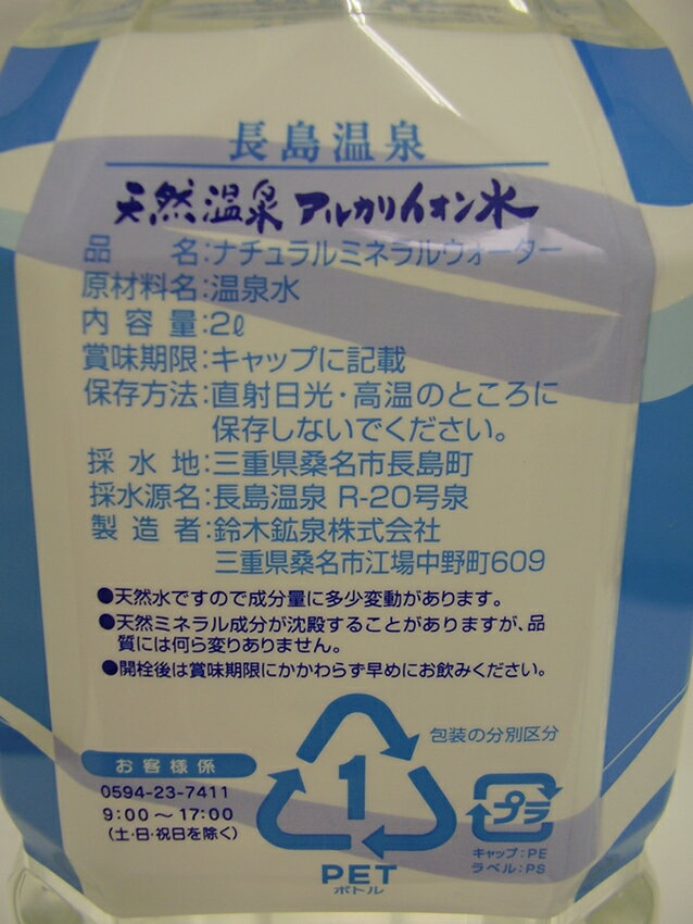 長島温泉 天然温泉 アルカリイオン水 2リット...の紹介画像3