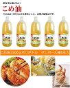 【あす楽対応】100%お米を原料とした良質の植物油 国産 米油TSUNO(築野食品)こめ油 1500