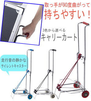 Carts EMINENT eminent 2 wheel load capacity 25 kg サイレントキャリーカート compact folding truck (3 colors) same day shipping travel travel response fs3gm