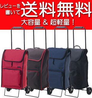 Shopping cart ショッピングキャリー ladies women's mass storage! Ultra lightweight folding compact two-wheeled shopping for Carey for fs3gm