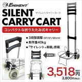 キャリーカート EMINENT エミネント 2輪サイレントキャリーカート コンパクトな折りたたみ式 耐荷重40kg 3段階調整 台車 荷台 スチールカート  おすすめ 人気