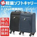 スーツケース キャリーケース 機内持ち込み ブランド Andreluxソフトキャリー 手持ち 小型(機内持ち込み適合 キャビンサイズ) Sサイズ  おすすめ
