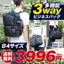 ビジネスバッグ リュック 3WAY メンズ ショルダー付 リュックサック ショルダーバッグ ブリーフケース B4サイズ スーツケース接続可能 ブラック(黒) マンハッタンエクスプレス おすすめ