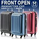 スーツケース 中型 Mサイズ フロントオープン frontopen TSAロック 軽量 マンハッタン フロントオープンジッパーハード 旅行バッグ トランク 4輪