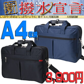 ★AVAILABLEFORA4SIZE★BUISINESSBAG★MENS★Water repellent nylon mens business bag black / Navy ( マンハッタンエクス press MANHATTAN EXP... ) 10P13oct13_b fs3gm