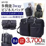 ビジネスバッグ 3WAY メンズ リュックサック・ショルダーバッグ・ブリーフケース B4サイズ スーツケース接続可能 ブラック(黒) マンハッタンエクスプレス  おすすめ 人気 【送料無料】