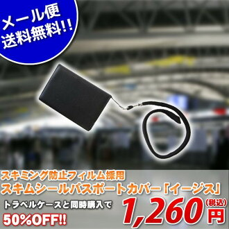 Skimming prevention film Passport cover 'aegis' (travel accessories travel accessories travel toy) 10P13oct13_b fs3gm