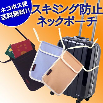 Skimming prevention NEC PCI cover lines for valuables products travel accessories travel toy domestic travel overseas travel as convenient comfort 10P13oct13_b 10P30Nov13